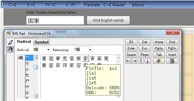 how to use ime chinese windows 8 draw